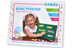 """Новинка - """"Лингвистический конструктор"""""""