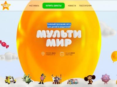 "Стигисы на фестивале ""Мультимир"""