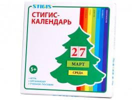 Стигис-календарь